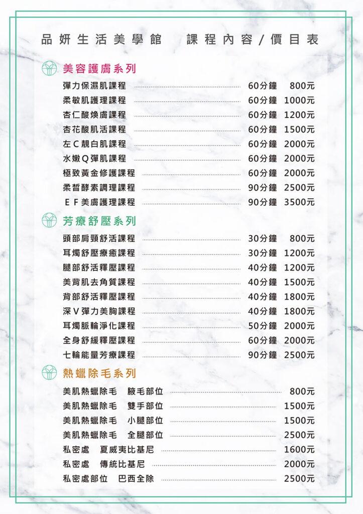 品妍課程內容價目表